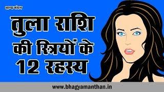 Tula Rashi Woman 12 Personality Secret, तुला राशि की स्त्रियों के 12 रहस्य