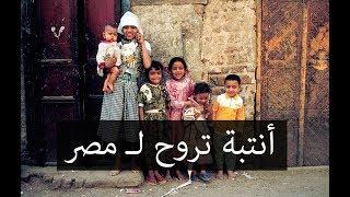 أنتبه تروح لـ مصر !
