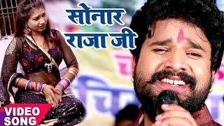 सुपरहिट चईता 2017 - Ritesh Pandey - सोनार राजाजी - Sonar Raja Ji - Superhit Bhojpuri Hot Chaita Song