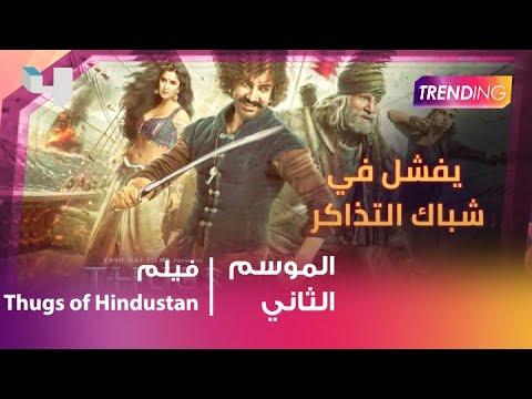 Xxx Mp4 فيلم Thugs Of Hindustan يفشل 3gp Sex