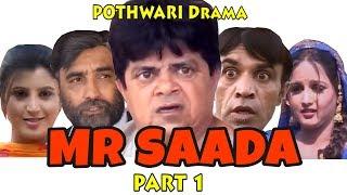 Pothwari Drama 2017 - Mr Saada - Shahzada Ghaffar, Hameed Babar - Part 1/5   Khaas Potohar