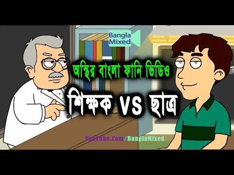 Xxx Mp4 Teacher Vs Student Bangla Funny Jokes New Bangla Funny Video 2018 Bangla Mixed 3gp Sex