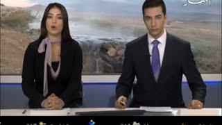 رياض بن عمر و منال بن عامر نشرة الأخبار من قناة النهار