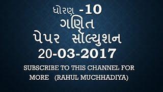 (20-03-2017) MATHS |  Answer Key | GSEB SSC 10th | Paper Solution | Gujarat Board