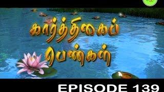 KARTHIGAI PENGAL |TAMIL SERIAL | EPISODE 139