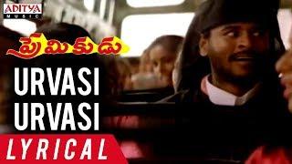 Urvasi Urvasi Lyrical || Premikudu Movie Songs || Prabhu Deva, Nagma || A R Rahman, Shankar