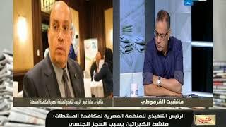 #مانشيت_القرموطي   دكتور أسامة غنيم يكشف عن معلومات خطيرة عن واقعة اكتشاف 17حالة منشطات