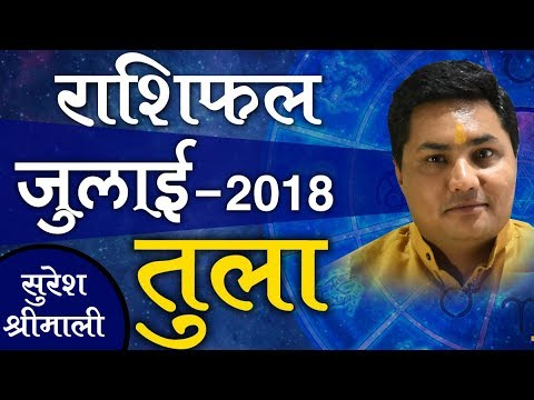 Xxx Mp4 TULA Rashi LIBRA Predictions For JULY 2018 Rashifal Monthly Horoscope Suresh Shrimali 3gp Sex