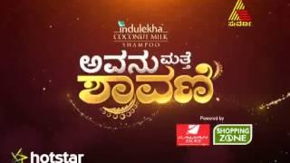 Suvarna Samagama - Avanu Mathe Shravani Promo