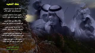 محمد عبده  :    معك التحية يا نسيم الجنوب ... ( حفلة )