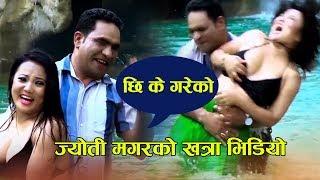 Jyoti Magar Hot Shooting Report  ज्योति ले देखाएपछि क्यामरामेन क्यामरा लिएर भाग्यो