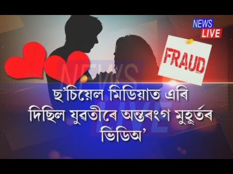 Xxx Mp4 Love Jehad Blackmailing Majibur Rahman Bikash Kalita Arrested 3gp Sex