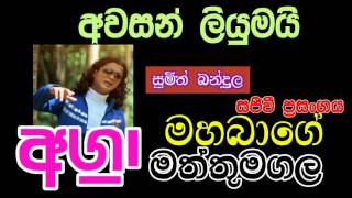 37   AVASAN LIYUMAI   Sumith Bandula 121 Aggra Mahabage Live Show