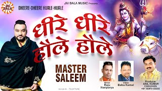 Master Saleem Bhakti Songs | Dheere Dheere Hole Hole | Jai Bala Music | New Shiv Bhajans Aarti