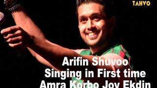 Arifin Shuvoo singing first time Video, FOBANA 2015