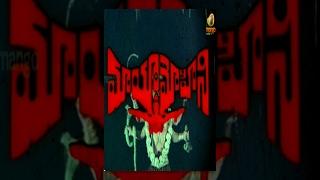 Maya Mohini Telugu Full Movie