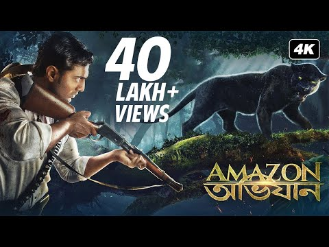 Xxx Mp4 Amazon Obhijaan আমাজন অভিযান Official Trailer Bengali Dev Kamaleswar SVF 3gp Sex