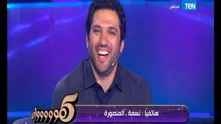 5 مووواه - نسمة من المنصورة تغازل حسن الرداد