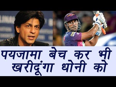Xxx Mp4 IPL 2017 MS Dhoni To Play For KKR In 2018 वनइंडिया हिंदी 3gp Sex