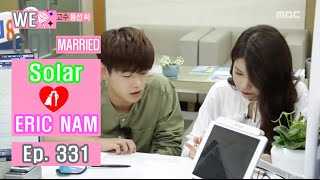 [We got Married4] 우리 결혼했어요 - Eric Nam & Solar Economic rights, who? 20160723