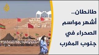 🇲🇦  انطلاق مهرجان طانطان الثقافي الصحراوي في جنوب المغرب