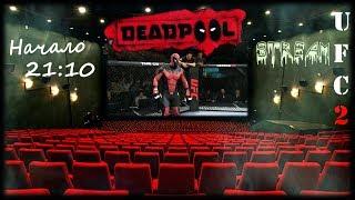 UFC 2 DeadPOOL  Охота на Топов Топ Смерти(Бокс,Кикбоксер,Muay Thai,Каратэ,Дзюдо,)Крутые KO