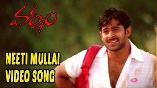 Neeti Mullai Video Song || Varsham Movie || Prabhas, Trisha