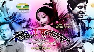 Razia Sultana | Full Movie | Anwar Hossain | Rozina | Wasim