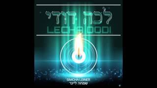 Lecha Dodi ft. Simcha Leiner   שמחה ליינר - לכה דודי