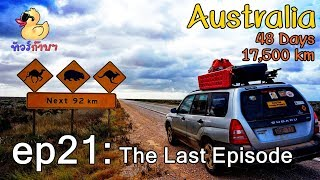 [EP21] ทัวร์ก๊าบๆ Australia 48 days 17,500 km รอบทวีป - The Last Episode