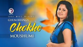 Ghum Bhanga Chokhe | Moushumi | Bappa Mazumder | Official Music Video