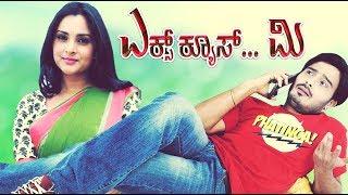 Kannada Romantic Film   Excuse Me  ಎಕ್ಸ್ಕ್ಯೂಸ್ ಮಿ Full Kannada HD Movie   New Release Kannada Movie