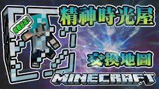 『Minecraft』冬瓜__原味生存 #番外篇 精神時光屋! 交換地圖! FT.禾卯『我的世界』