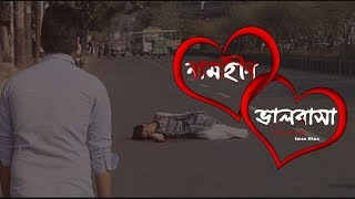 Namhin Valobasha || 2017 || Bangla Short Film || Hridoy || Shoruchi || Imran || Sumon | Love Express