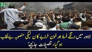 Pakistan News Live PMLN ka mnsooba naqam bana dia gia hy