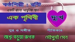 Ek Prithibi Dukkho : Singer RONTI : Tune & Music ASHRU BARUA RUPAK