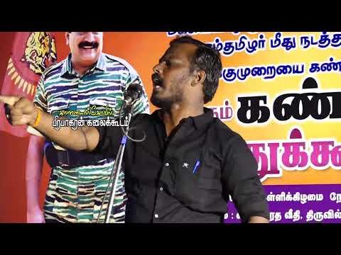 Xxx Mp4 நாம்தமிழர் கட்சி வழக்கறிஞர் பிரபாகரன் கண்டன உரை Lawyer Prabhakaran Speech At Srivilliputhur 3gp Sex