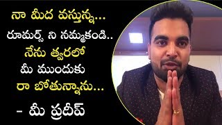 After Drunk & Drive Issue For The First Time Pradeep Sent A Video Message To His Fans | #Pradeep