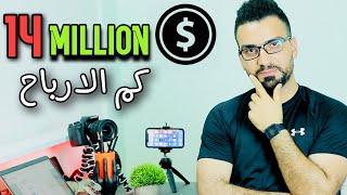 كم ربحت من 14 مليون مشاهدة باليوتيوب ؟؟!