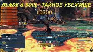 Blade & Soul - ТАЙНОЕ УБЕЖИЩЕ