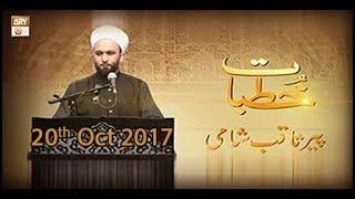 Khutbat Pir Saqib Shami - Topic - Ishq e Mustafa - Part 2 - ARY Qtv