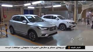 Iran Farda co. made MG Rover Group MG RX5 Vehicles manufacturer توليد خودرو سواري سمنان