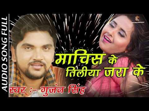 माचिस के तिलिया जरा के | गुंजन सिंह का सुपरहिट सांग Hot Bhojpuri New | Gunjan Singh