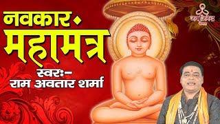 Navkar Maha Mantra Song By Ram Avtar Sharma {Full HD} Latest Jain Bhajan 2017 | Jai Jinendra