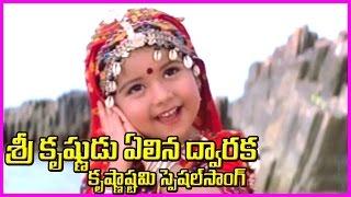 Lord Krishna Special Song (కృష్ణాష్టమి స్పెషల్ )  - Krishnashtami Devotional Song