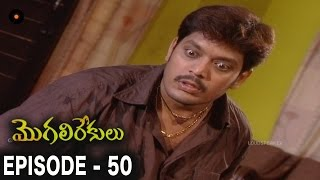 Episode 50 of MogaliRekulu Telugu Daily Serial || Srikanth Entertainments