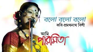 প্রেমের কবিতা   বলো বলো বলো   Balo Balo Balo  প্রমথনাথ বিশী পারমিতা   Paromita Chakraborty   Kobita