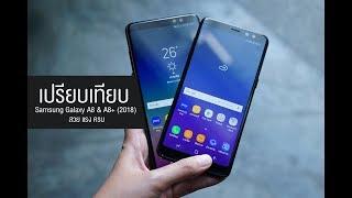 เปรียบเทียบ Samsung Galaxy A8/A8+ 2018 สวย แรง ครบ