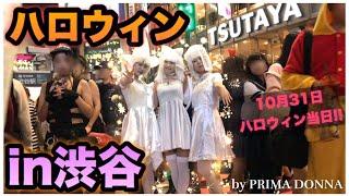 【大混雑】ハロウィン当日の渋谷を直撃!! Tokyo Shibuya Halloween 2017