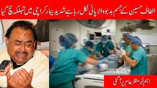 BREAKING NEWS Altaf Hussain Facing Severe Disease